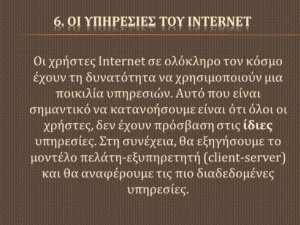 Οι χρήστες Internet σε ολόκληρο τον κόσμο έχουν τη δυνατότητα να χρησιμοποιούν μια ποικιλία υπηρεσιών. Αυτό που είναι σημαντικό να κατανοήσουμε είναι