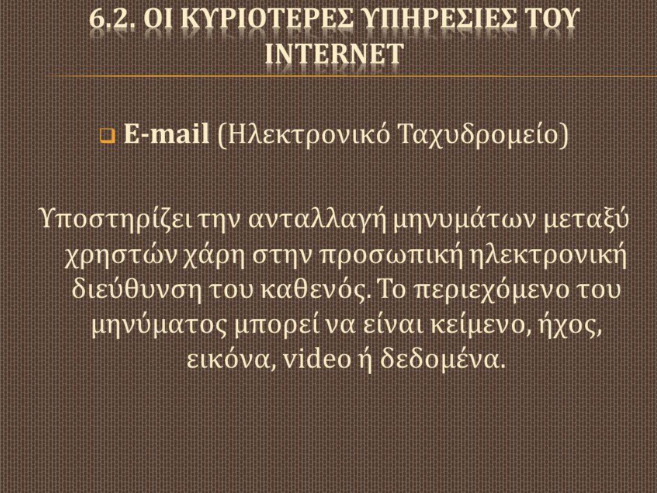  E-mail ( Ηλεκτρονικό Ταχυδρομείο ) Υποστηρίζει την ανταλλαγή μηνυμάτων μεταξύ χρηστών χάρη στην προσωπική ηλεκτρονική διεύθυνση του καθενός. Το περι