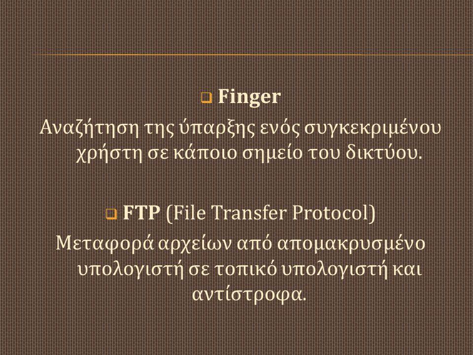 Finger Αναζήτηση της ύπαρξης ενός συγκεκριμένου χρήστη σε κάποιο σημείο του δικτύου.  FTP (File Transfer Protocol) Μεταφορά αρχείων από απομακρυσμέ