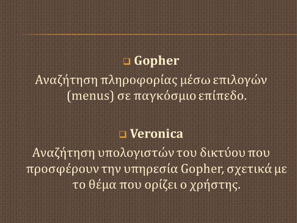  Gopher Αναζήτηση πληροφορίας μέσω επιλογών (menus) σε παγκόσμιο επίπεδο.  Veronica Αναζήτηση υπολογιστών του δικτύου που προσφέρουν την υπηρεσία Go