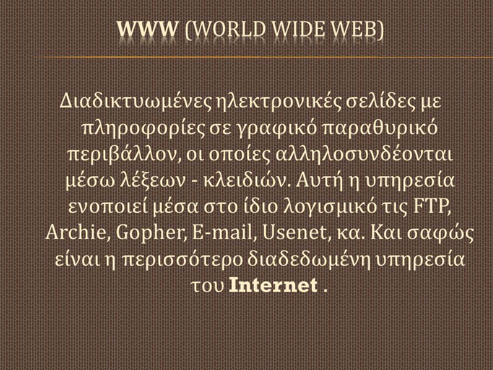 Διαδικτυωμένες ηλεκτρονικές σελίδες με πληροφορίες σε γραφικό παραθυρικό περιβάλλον, οι οποίες αλληλοσυνδέονται μέσω λέξεων - κλειδιών. Αυτή η υπηρεσί