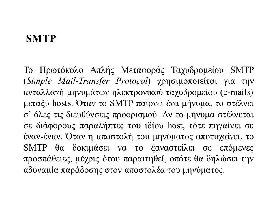 SMTP Το Πρωτόκολο Απλής Μεταφοράς Ταχυδρομείου SMTP (Simple Mail-Transfer Protocol) χρησιμοποιείται για την ανταλλαγή μηνυμάτων ηλεκτρονικού ταχυδρομε