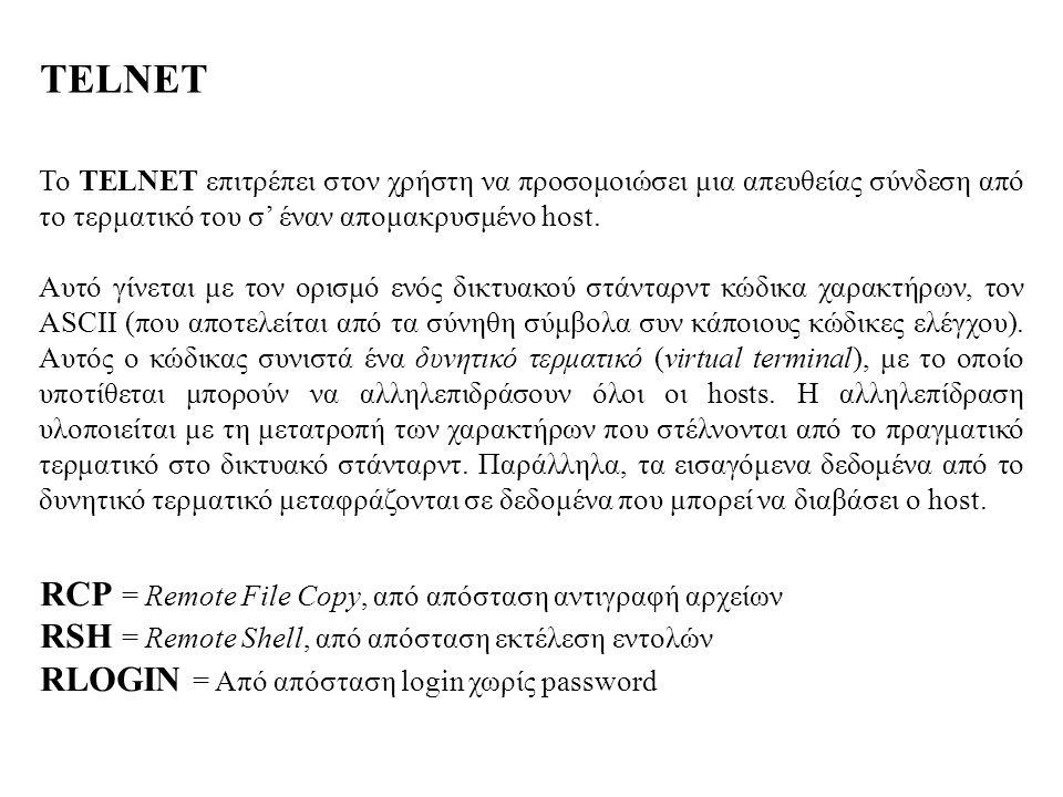 TELNET Το TELNET επιτρέπει στον χρήστη να προσομοιώσει μια απευθείας σύνδεση από το τερματικό του σ' έναν απομακρυσμένο host. Αυτό γίνεται με τον ορισ
