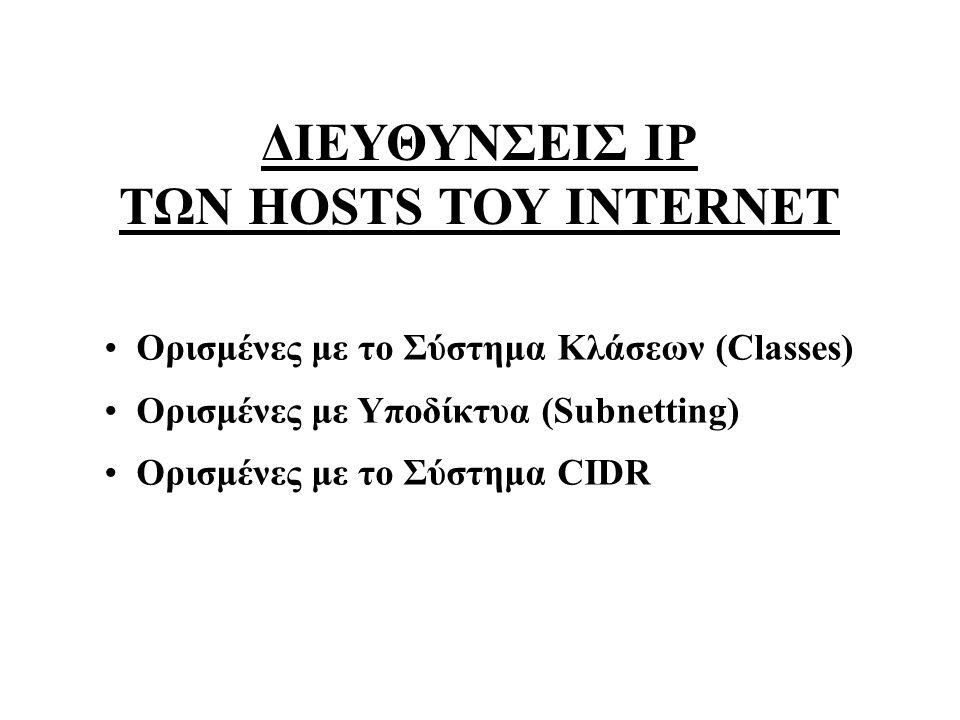 ΔΙΕΥΘΥΝΣΕΙΣ ΙΡ ΤΩΝ HOSTS ΤΟΥ INTERNET • Ορισμένες με το Σύστημα Κλάσεων (Classes) • Ορισμένες με Υποδίκτυα (Subnetting) • Ορισμένες με το Σύστημα CIDR