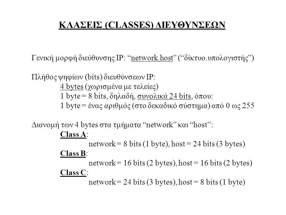 """ΚΛΑΣΕΙΣ (CLASSES) ΔΙΕΥΘΥΝΣΕΩΝ Γενική μορφή διεύθυνσης IP: """"network.host"""" (""""δίκτυο.υπολογιστής"""") Πλήθος ψηφίων (bits) διευθύνσεων ΙΡ: 4 bytes (χωρισμέν"""