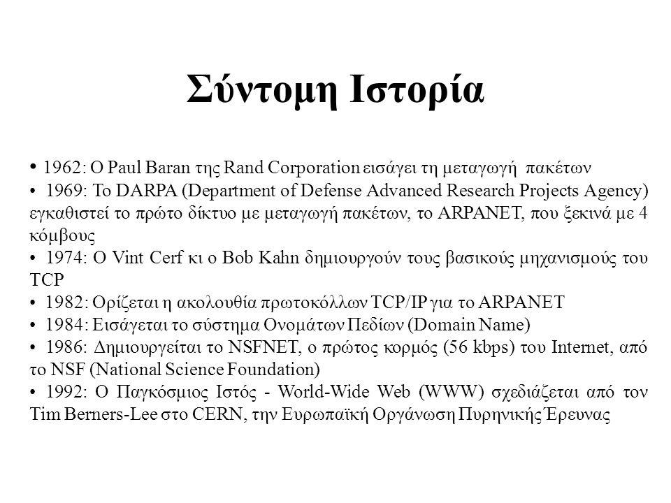Σύντομη Ιστορία • 1962: Ο Paul Baran της Rand Corporation εισάγει τη μεταγωγή πακέτων • 1969: Το DARPA (Department of Defense Advanced Research Projec