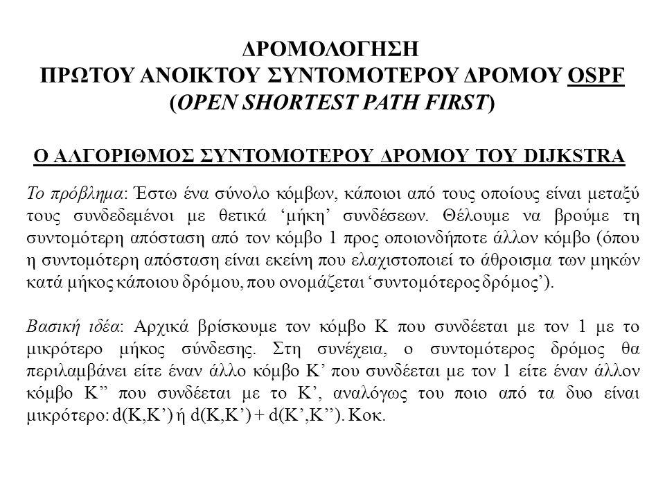 ΔΡΟΜΟΛΟΓΗΣΗ ΠΡΩΤΟΥ ΑΝΟΙΚΤΟΥ ΣΥΝΤΟΜΟΤΕΡΟΥ ΔΡΟΜΟΥ OSPF (OPEN SHORTEST PATH FIRST) Ο ΑΛΓΟΡΙΘΜΟΣ ΣΥΝΤΟΜΟΤΕΡΟΥ ΔΡΟΜΟΥ ΤΟΥ DIJKSTRA Το πρόβλημα: Έστω ένα σύ