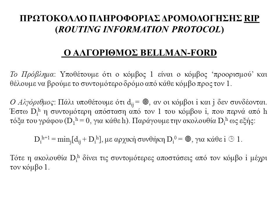 ΠΡΩΤΟΚΟΛΛΟ ΠΛΗΡΟΦΟΡΙΑΣ ΔΡΟΜΟΛΟΓΗΣΗΣ RIP (ROUTING INFORMATION PROTOCOL) Ο ΑΛΓΟΡΙΘΜΟΣ BELLMAN-FORD Το Πρόβλημα: Υποθέτουμε ότι ο κόμβος 1 είναι ο κόμβος