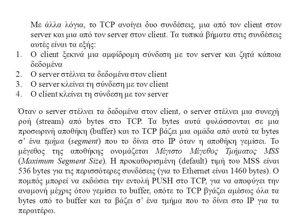Με άλλα λόγια, το TCP ανοίγει δυο συνδέσεις, μια από τον client στον server και μια από τον server στον client. Τα τυπικά βήματα στις συνδέσεις αυτές