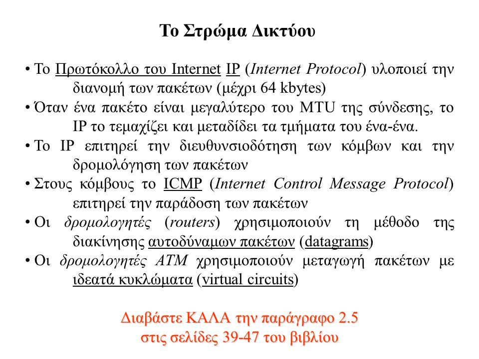 Το Στρώμα Δικτύου • Το Πρωτόκολλο του Internet IP (Internet Protocol) υλοποιεί την διανομή των πακέτων (μέχρι 64 kbytes) • Όταν ένα πακέτο είναι μεγαλ