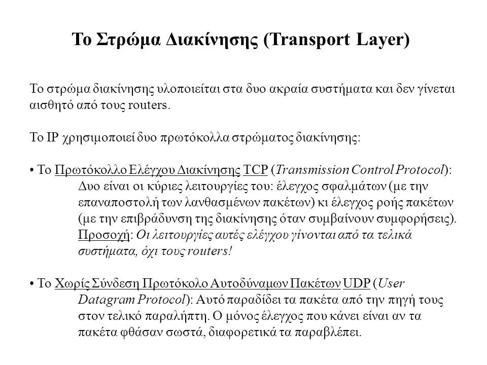 Το Στρώμα Διακίνησης (Transport Layer) Το στρώμα διακίνησης υλοποιείται στα δυο ακραία συστήματα και δεν γίνεται αισθητό από τους routers. Το ΙΡ χρησι