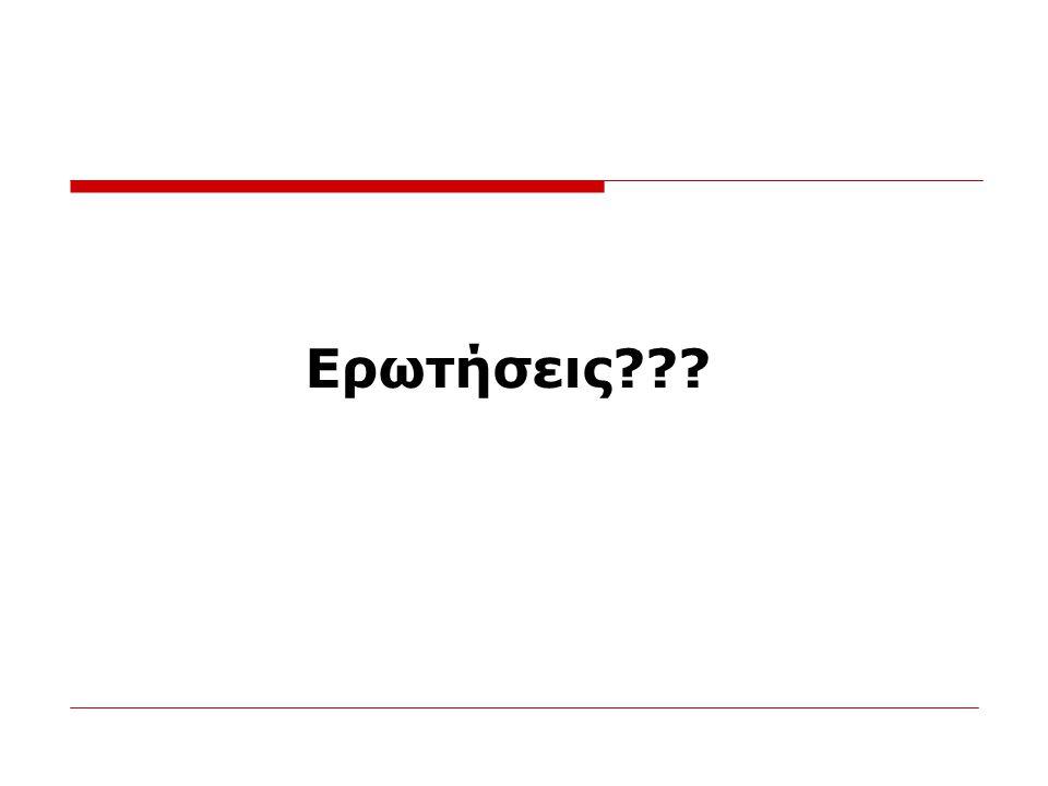 Ερωτήσεις???