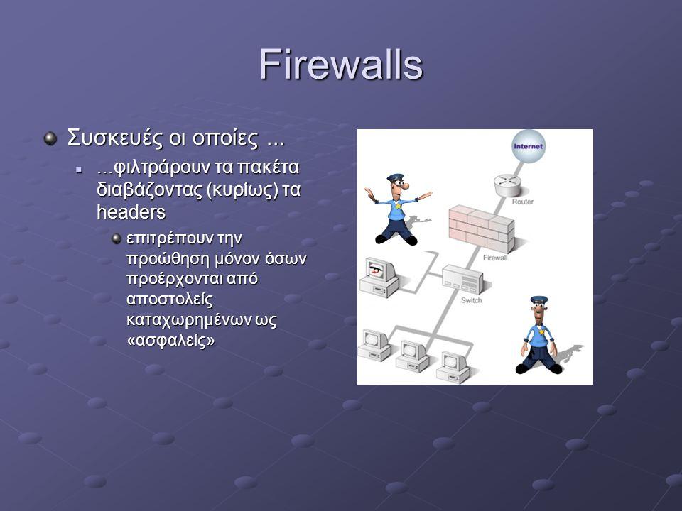 Firewalls Συσκευές οι οποίες...