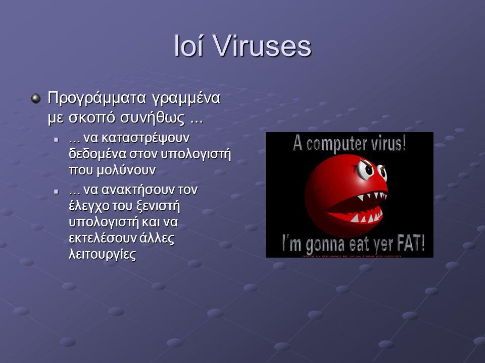 Ιοί Viruses Προγράμματα γραμμένα με σκοπό συνήθως...
