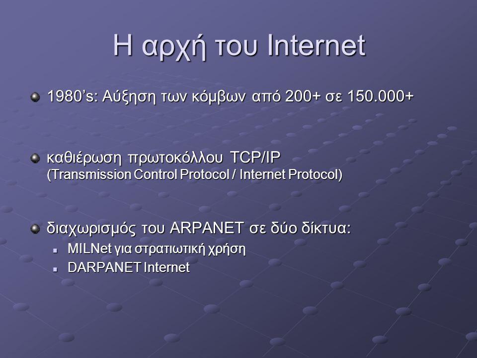 Η αρχή του Internet 1980's: Αύξηση των κόμβων από 200+ σε 150.000+ καθιέρωση πρωτοκόλλου TCP/IP (Transmission Control Protocol / Internet Protocol) διαχωρισμός του ARPANET σε δύο δίκτυα:  MILNet για στρατιωτική χρήση  DARPANET Internet