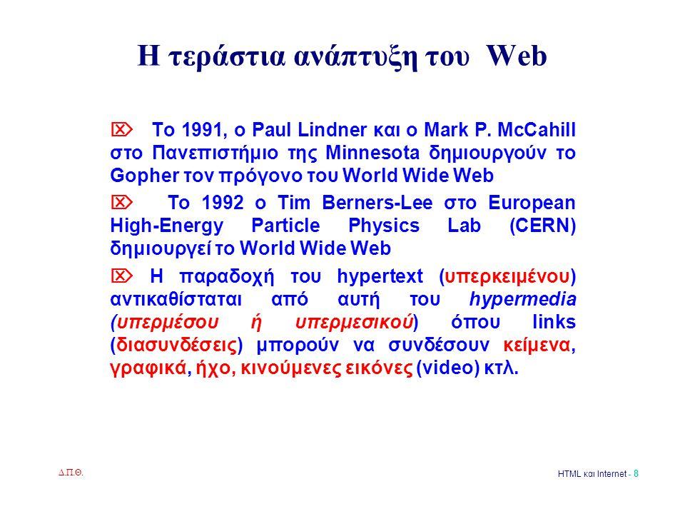 Δ.Π.Θ. HTML και Internet - 8 Η τεράστια ανάπτυξη του Web  Το 1991, ο Paul Lindner και ο Mark P.