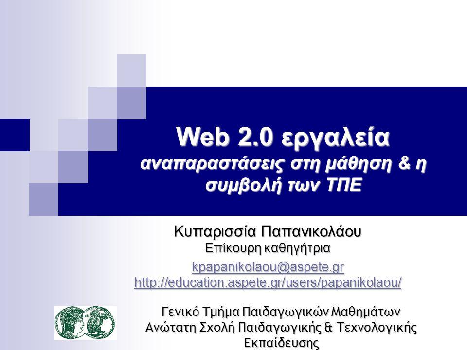 Κυπαρισσία Παπανικολάου Επίκουρη καθηγήτρια kpapanikolaou@aspete.gr http://education.aspete.gr/users/papanikolaou/ kpapanikolaou@aspete.gr http://educ