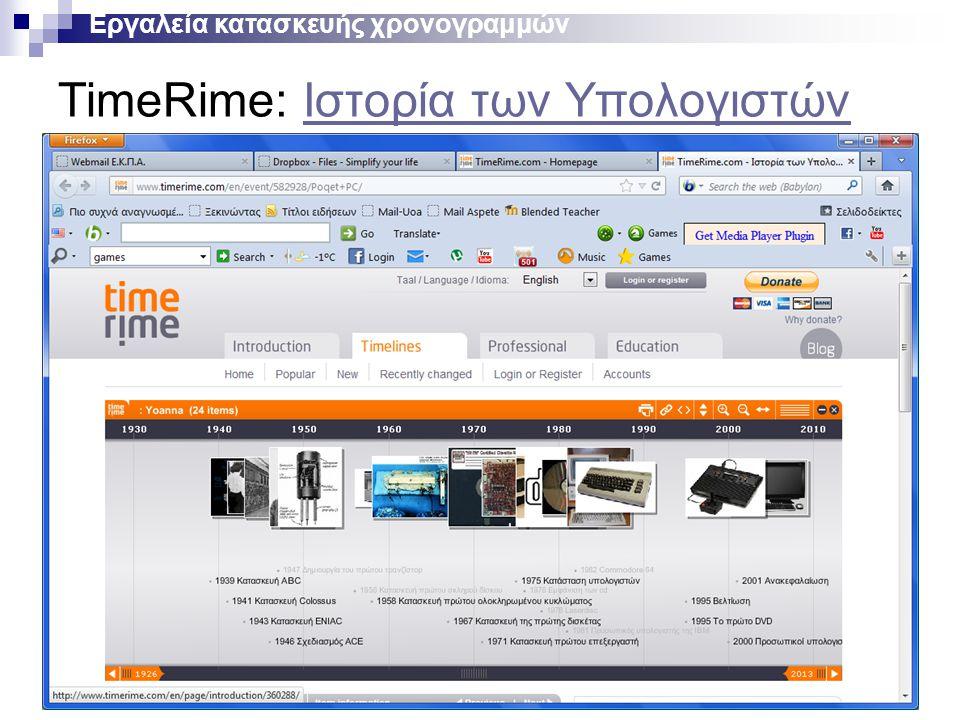 TimeRime: Ιστορία των ΥπολογιστώνΙστορία των Υπολογιστών Εργαλεία κατασκευής χρονογραμμών