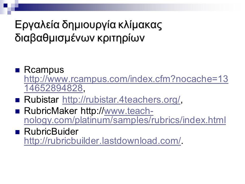 Εργαλεία δημιουργία κλίμακας διαβαθμισμένων κριτηρίων  Rcampus http://www.rcampus.com/index.cfm?nocache=13 14652894828, http://www.rcampus.com/index.