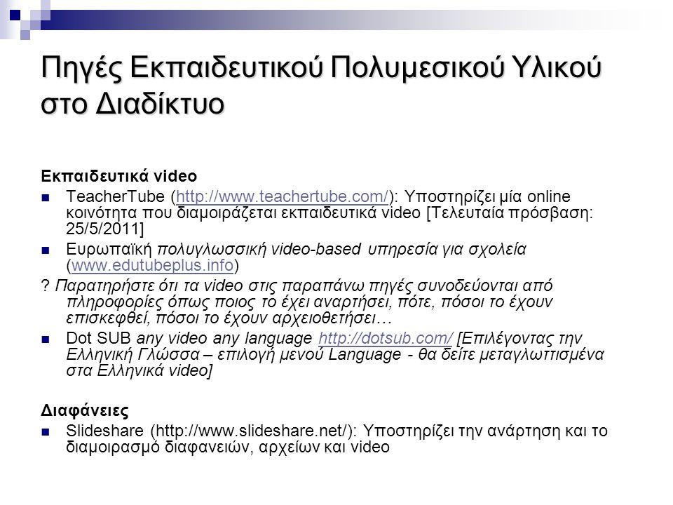 Πηγές Εκπαιδευτικού Πολυμεσικού Υλικού στο Διαδίκτυο Εκπαιδευτικά video  TeacherTube (http://www.teachertube.com/): Υποστηρίζει μία online κοινότητα