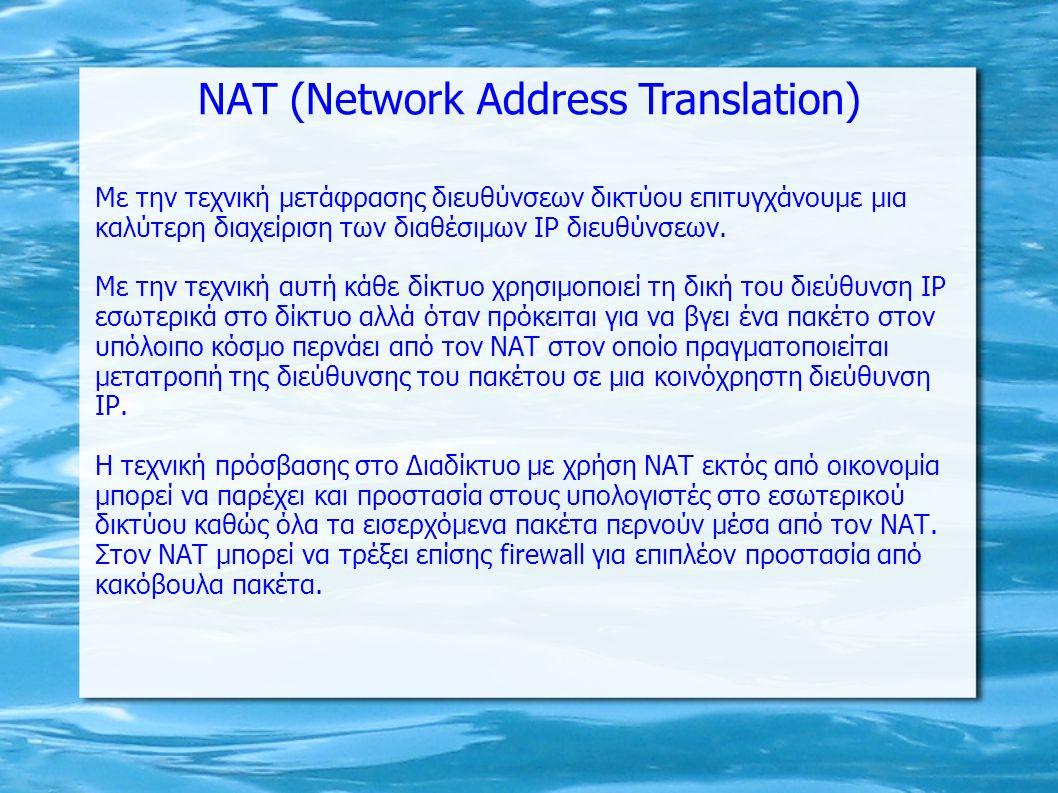 ΝΑΤ (Network Address Translation) Mε την τεχνική μετάφρασης διευθύνσεων δικτύου επιτυγχάνουμε μια καλύτερη διαχείριση των διαθέσιμων ΙΡ διευθύνσεων. Μ