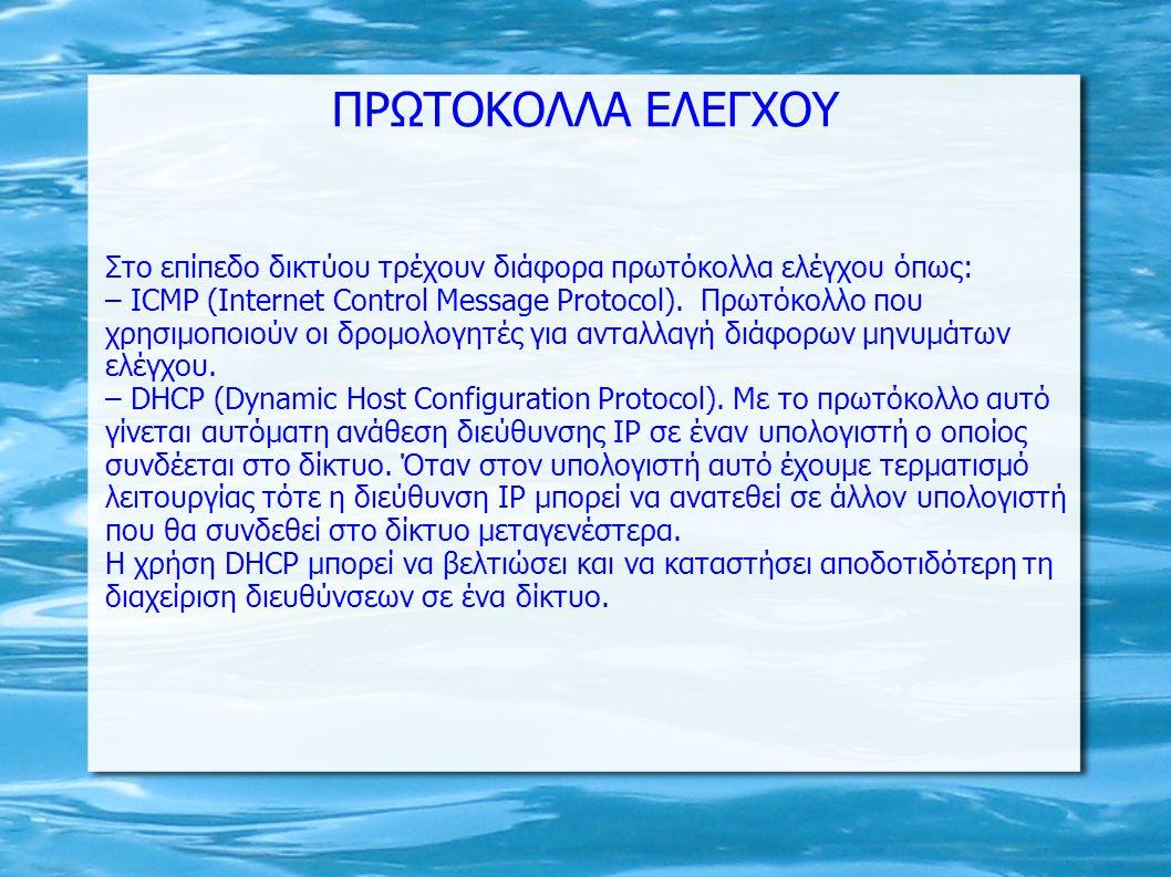 ΠΡΩΤΟΚΟΛΛΑ ΕΛΕΓΧΟΥ Στο επίπεδο δικτύου τρέχουν διάφορα πρωτόκολλα ελέγχου όπως: – ΙCMP (Internet Control Message Protocol). Πρωτόκολλο που χρησιμοποιο