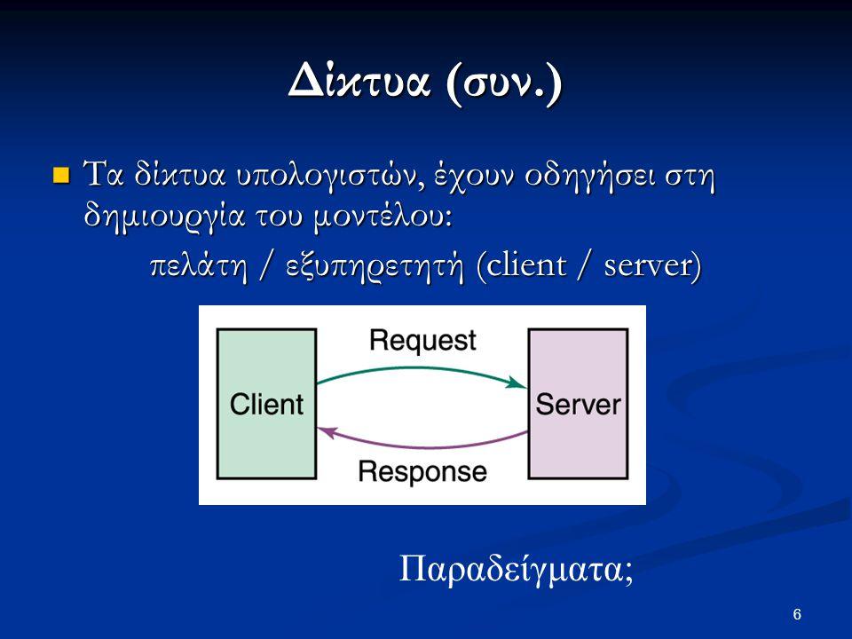 6 Δίκτυα (συν.)  Τα δίκτυα υπολογιστών, έχουν οδηγήσει στη δημιουργία του μοντέλου: πελάτη / εξυπηρετητή (client / server) Παραδείγματα;