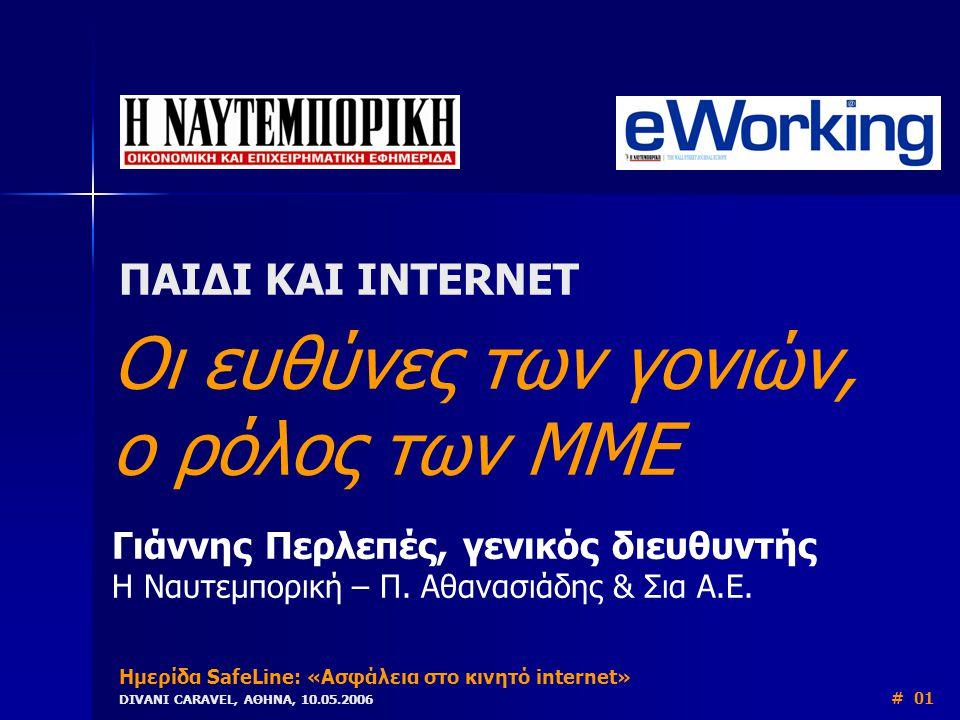 Ημερίδα SafeLine: «Ασφάλεια στο κινητό internet» DIVANI CARAVEL, ΑΘΗΝΑ, 10.05.2006 # 01 ΠΑΙΔΙ ΚΑΙ INTERNET Οι ευθύνες των γονιών, ο ρόλος των ΜΜΕ Γιάννης Περλεπές, γενικός διευθυντής H Ναυτεμπορική – Π.