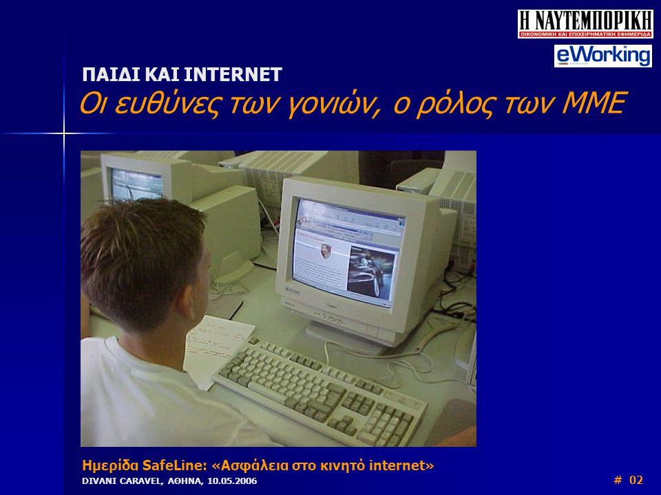 ΠΑΙΔΙ ΚΑΙ INTERNET Οι ευθύνες των γονιών, ο ρόλος των ΜΜΕ Ημερίδα SafeLine: «Ασφάλεια στο κινητό internet» DIVANI CARAVEL, ΑΘΗΝΑ, 10.05.2006 # 02