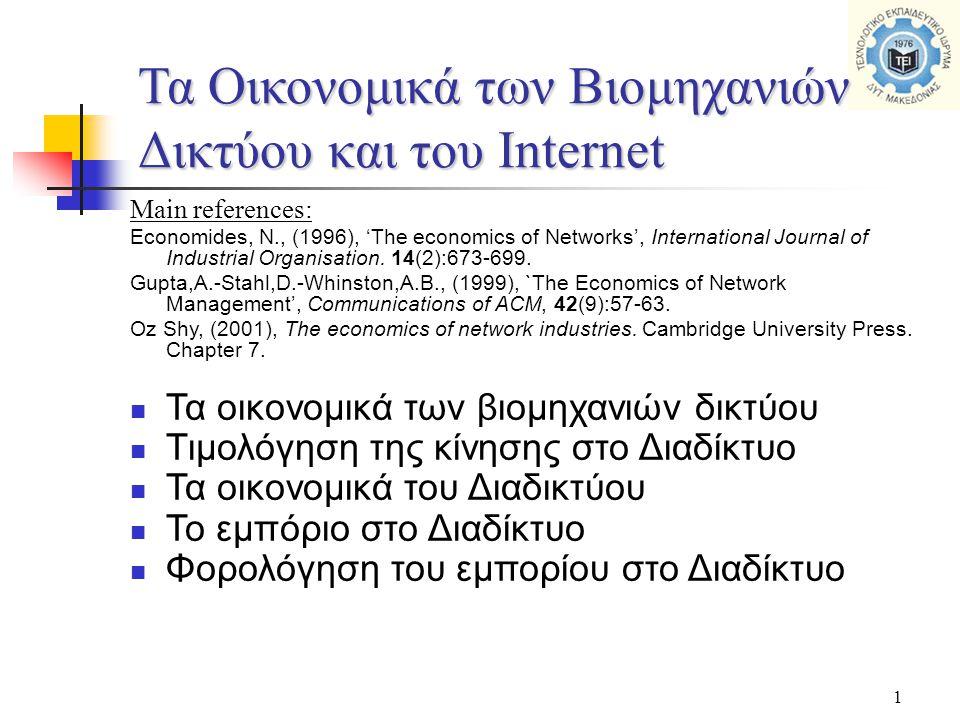 1 Τα Οικονομικά των Βιομηχανιών Δικτύου και του Internet Main references: Economides, N., (1996), 'The economics of Networks', International Journal of Industrial Organisation.