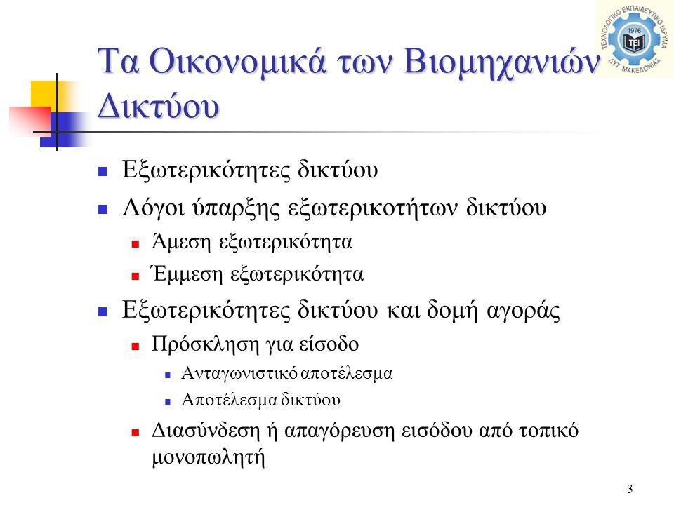 3  Εξωτερικότητες δικτύου  Λόγοι ύπαρξης εξωτερικοτήτων δικτύου  Άμεση εξωτερικότητα  Έμμεση εξωτερικότητα  Εξωτερικότητες δικτύου και δομή αγοράς  Πρόσκληση για είσοδο  Ανταγωνιστικό αποτέλεσμα  Αποτέλεσμα δικτύου  Διασύνδεση ή απαγόρευση εισόδου από τοπικό μονοπωλητή Τα Οικονομικά των Βιομηχανιών Δικτύου