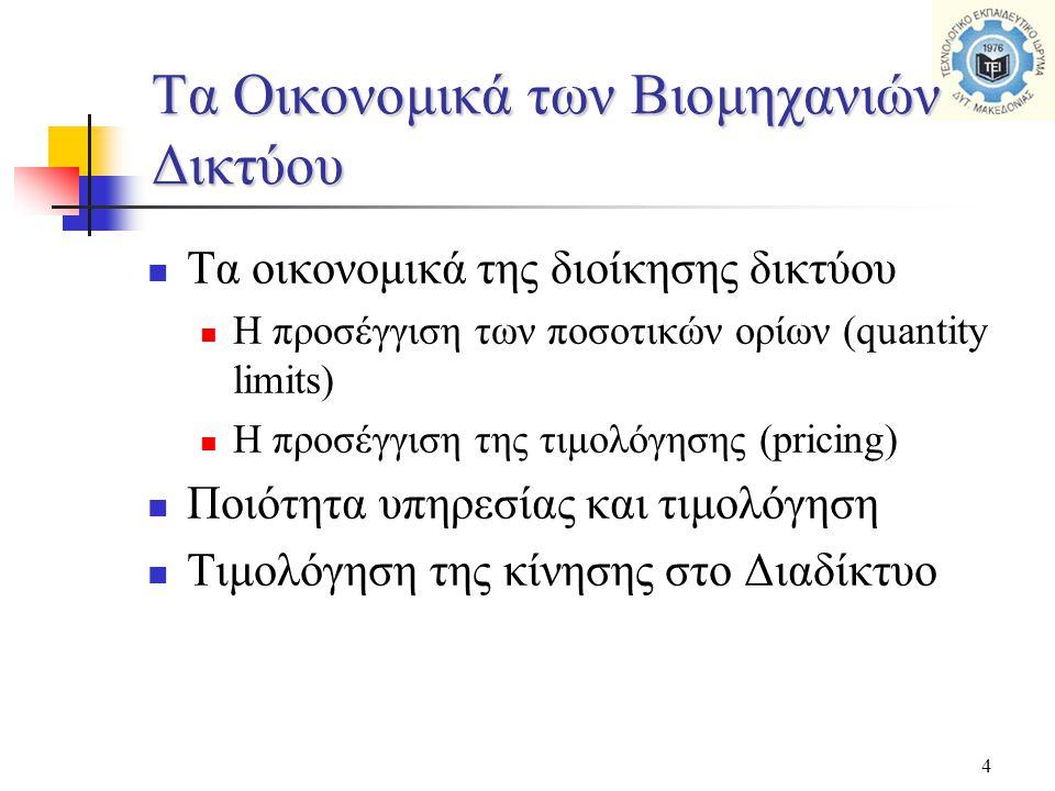 4  Τα οικονομικά της διοίκησης δικτύου  Η προσέγγιση των ποσοτικών ορίων (quantity limits)  Η προσέγγιση της τιμολόγησης (pricing)  Ποιότητα υπηρεσίας και τιμολόγηση  Τιμολόγηση της κίνησης στο Διαδίκτυο Τα Οικονομικά των Βιομηχανιών Δικτύου