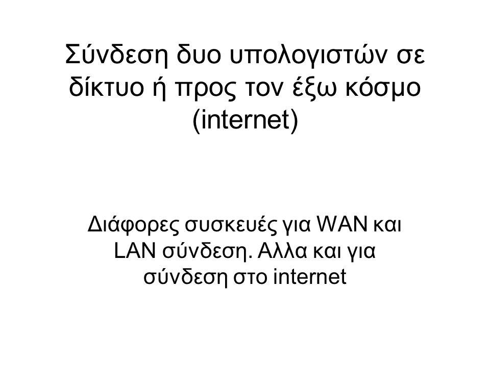 Σύνδεση δυο υπολογιστών σε δίκτυο ή προς τον έξω κόσμο (internet) Διάφορες συσκευές για WAN και LAN σύνδεση.