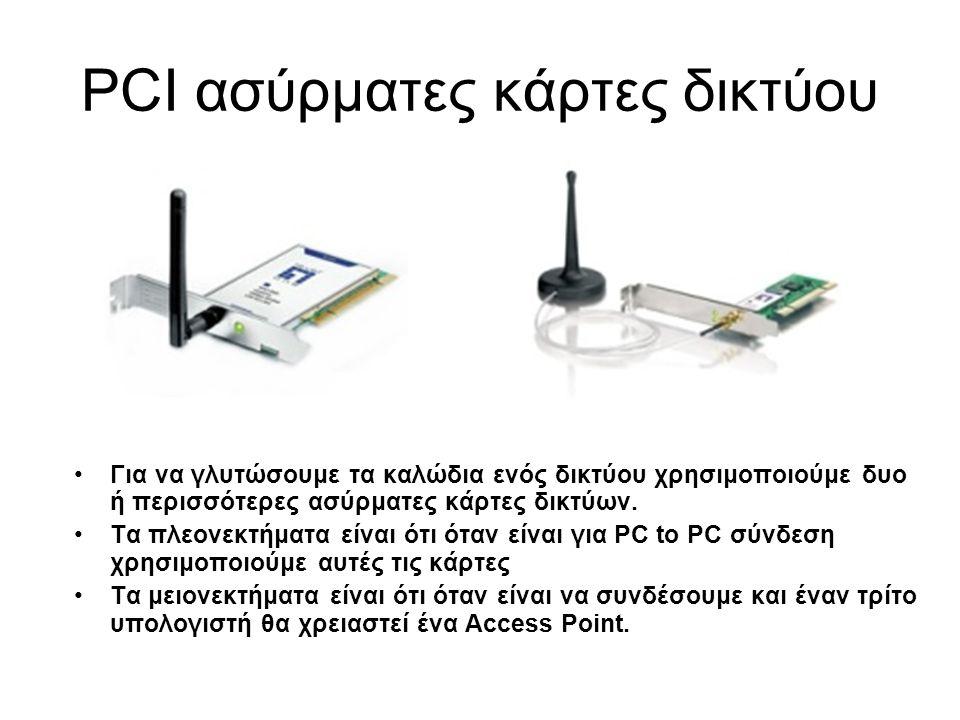 PCI ασύρματες κάρτες δικτύου •Για να γλυτώσουμε τα καλώδια ενός δικτύου χρησιμοποιούμε δυο ή περισσότερες ασύρματες κάρτες δικτύων. •Τα πλεονεκτήματα