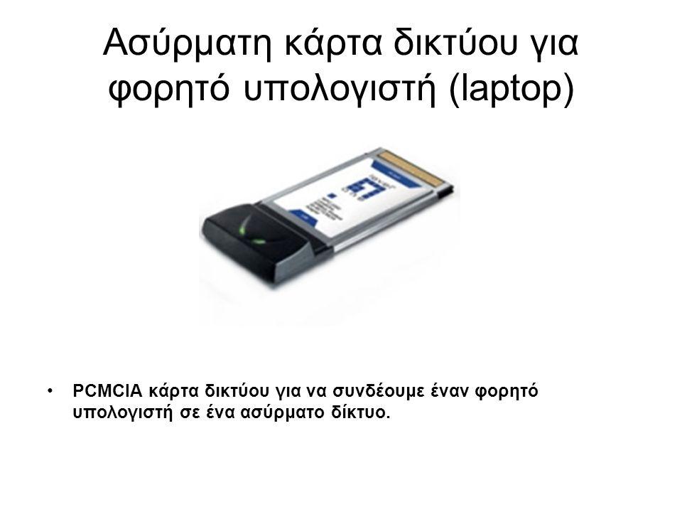 Ασύρματη κάρτα δικτύου για φορητό υπολογιστή (laptop) •PCMCIA κάρτα δικτύου για να συνδέουμε έναν φορητό υπολογιστή σε ένα ασύρματο δίκτυο.
