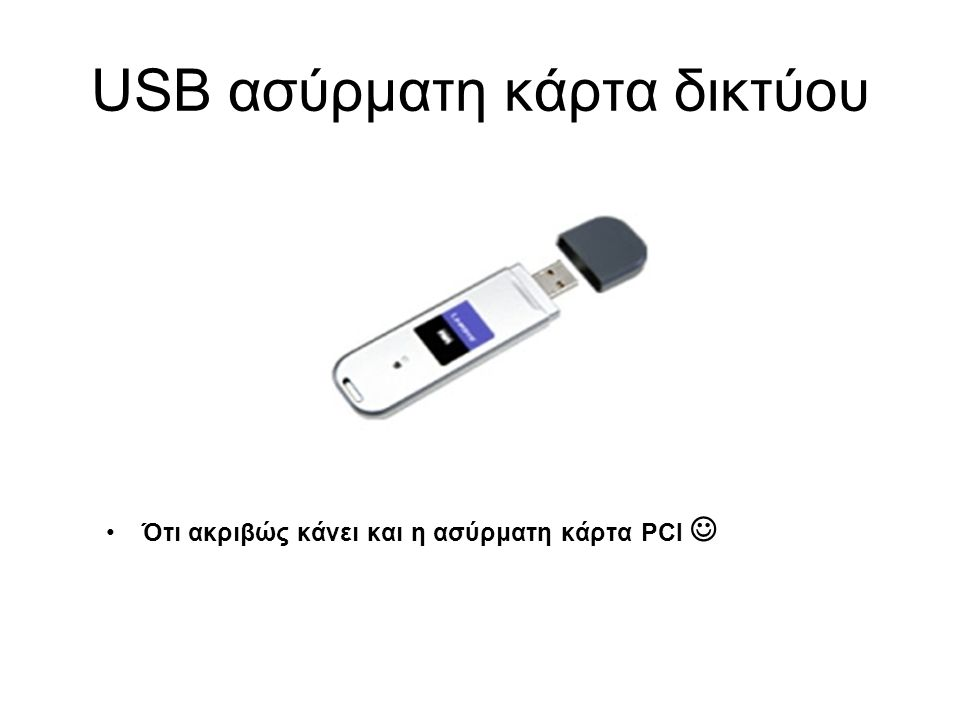 USB ασύρματη κάρτα δικτύου •Ότι ακριβώς κάνει και η ασύρματη κάρτα PCI 