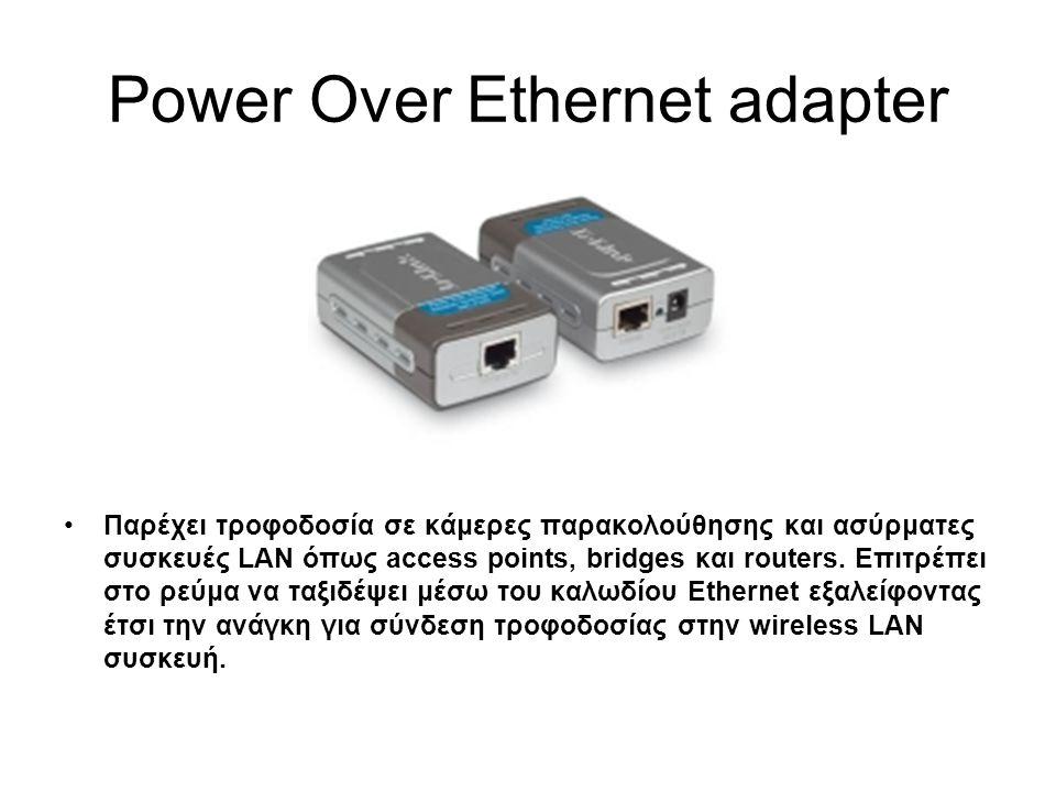 Power Over Ethernet adapter •Παρέχει τροφοδοσία σε κάμερες παρακολούθησης και ασύρματες συσκευές LAN όπως access points, bridges και routers. Επιτρέπε