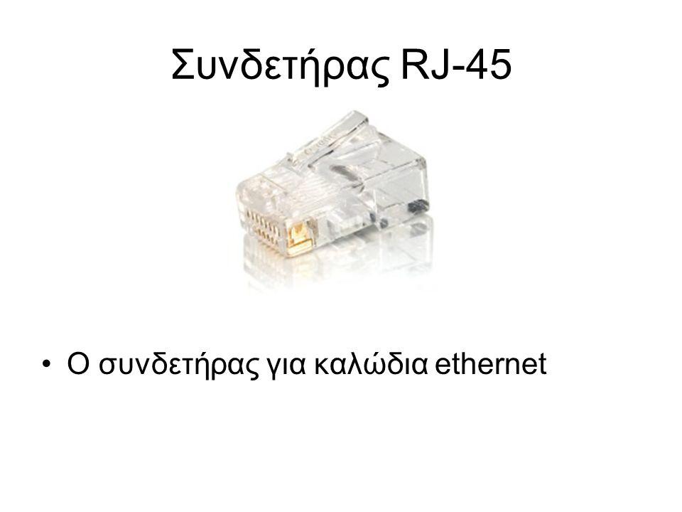 Συνδετήρας RJ-45 •Ο συνδετήρας για καλώδια ethernet