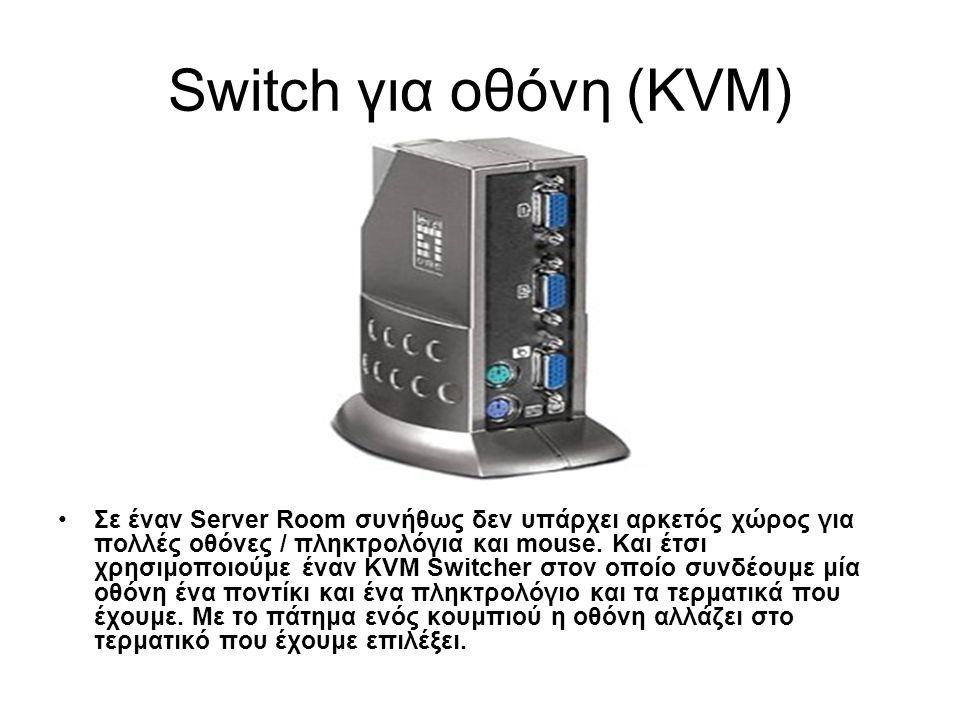 Switch για οθόνη (KVM) •Σε έναν Server Room συνήθως δεν υπάρχει αρκετός χώρος για πολλές οθόνες / πληκτρολόγια και mouse. Και έτσι χρησιμοποιούμε έναν