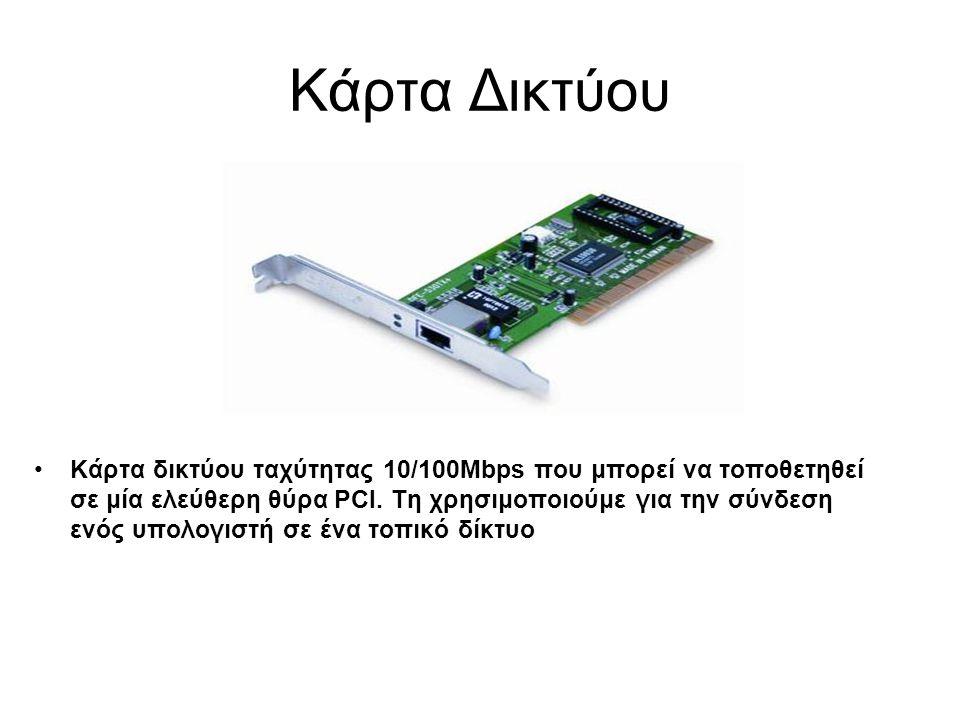 Κάρτα Δικτύου •Κάρτα δικτύου ταχύτητας 10/100Mbps που μπορεί να τοποθετηθεί σε μία ελεύθερη θύρα PCI. Τη χρησιμοποιούμε για την σύνδεση ενός υπολογιστ