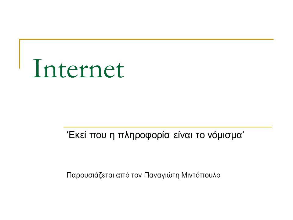 Internet 'Εκεί που η πληροφορία είναι το νόμισμα' Παρουσιάζεται από τον Παναγιώτη Μιντόπουλο