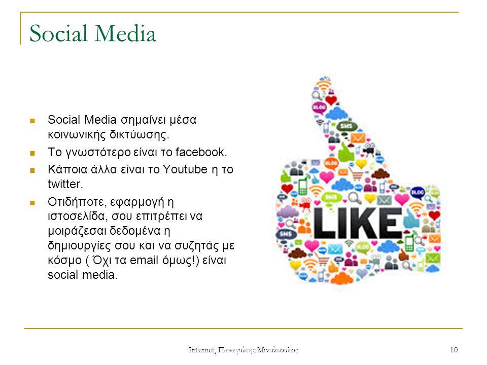 Internet, Παναγιώτης Μιντόπουλος 10 Social Media  Social Media σημαίνει μέσα κοινωνικής δικτύωσης.