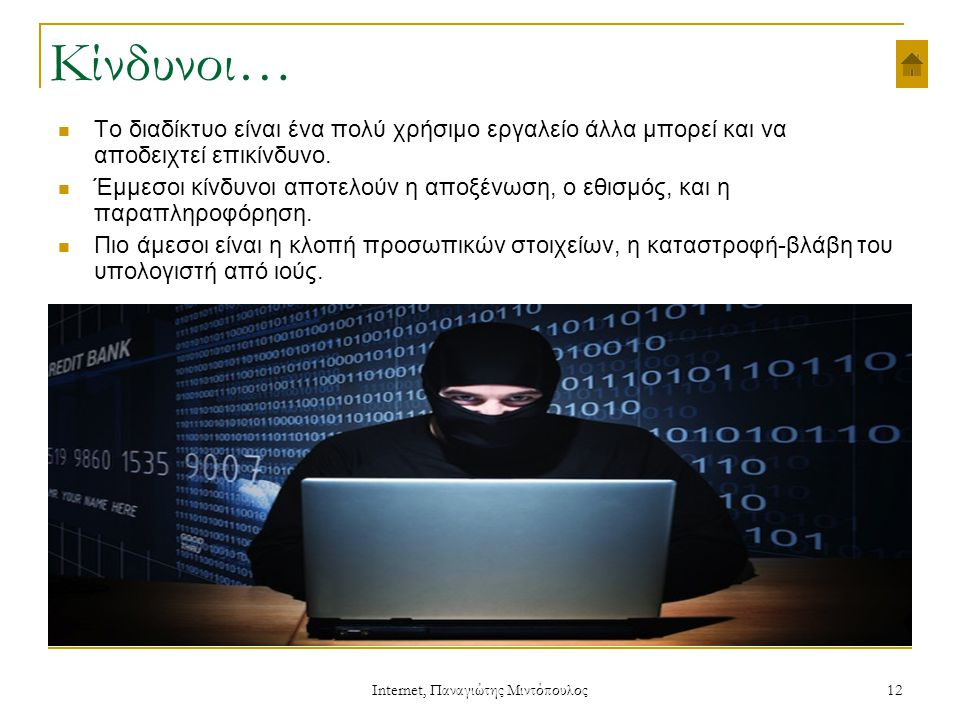 Internet, Παναγιώτης Μιντόπουλος 12 Κίνδυνοι…  Το διαδίκτυο είναι ένα πολύ χρήσιμο εργαλείο άλλα μπορεί και να αποδειχτεί επικίνδυνο.