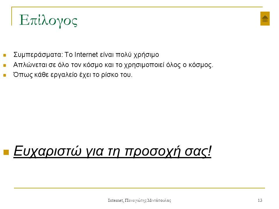 Internet, Παναγιώτης Μιντόπουλος 13 Επίλογος  Συμπεράσματα: Το Internet είναι πολύ χρήσιμο  Απλώνεται σε όλο τον κόσμο και το χρησιμοποιεί όλος ο κόσμος.