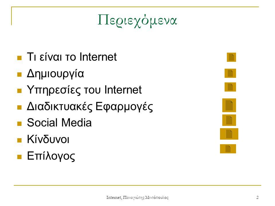 Internet, Παναγιώτης Μιντόπουλος 2 Περιεχόμενα  Τι είναι το Internet  Δημιουργία  Υπηρεσίες του Internet  Διαδικτυακές Εφαρμογές  Social Media  Κίνδυνοι  Επίλογος