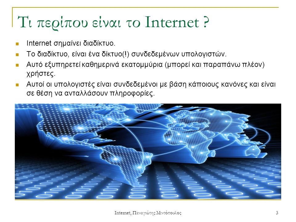 Internet, Παναγιώτης Μιντόπουλος 3 Τι περίπου είναι το Internet .