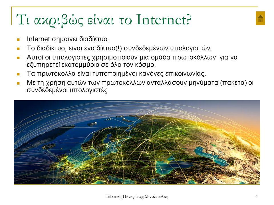 4 Τι ακριβώς είναι το Internet. IInternet σημαίνει διαδίκτυο.