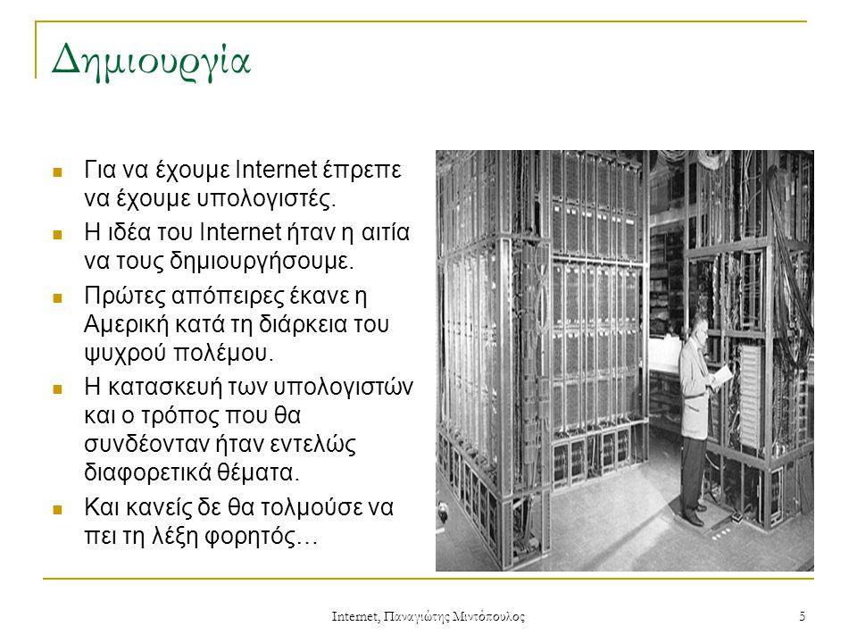 Internet, Παναγιώτης Μιντόπουλος 5 Δημιουργία  Για να έχουμε Internet έπρεπε να έχουμε υπολογιστές.