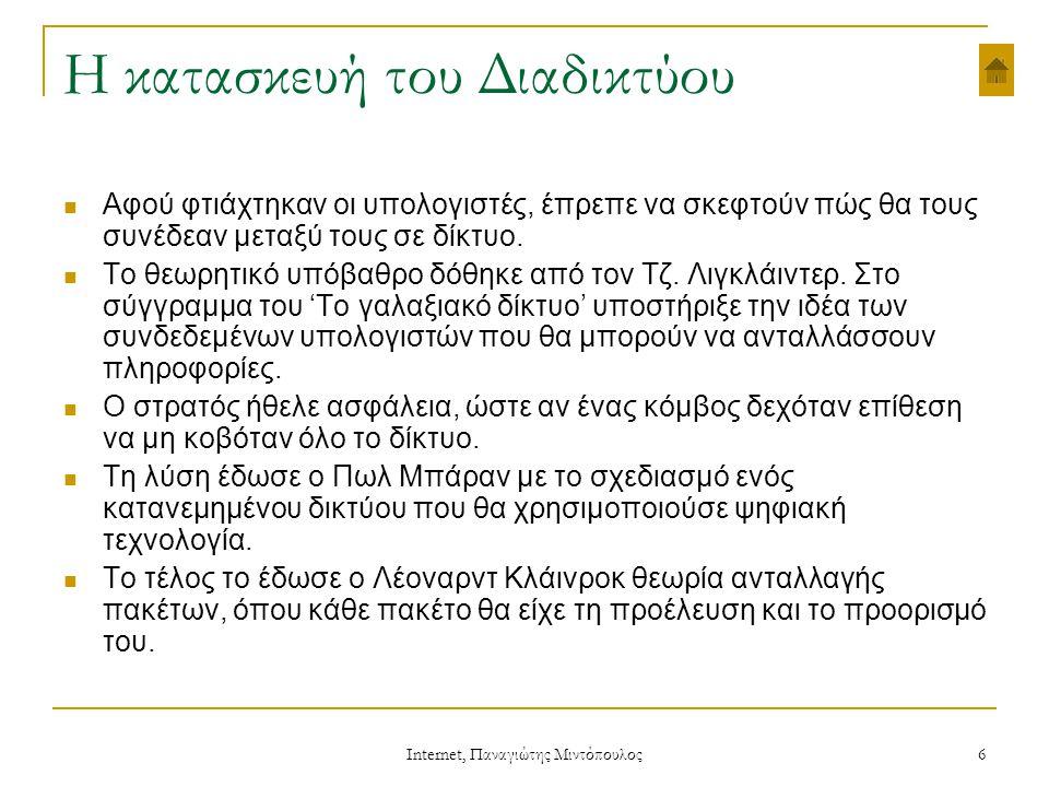 Internet, Παναγιώτης Μιντόπουλος 6 Η κατασκευή του Διαδικτύου ΑΑφού φτιάχτηκαν οι υπολογιστές, έπρεπε να σκεφτούν πώς θα τους συνέδεαν μεταξύ τους σε δίκτυο.