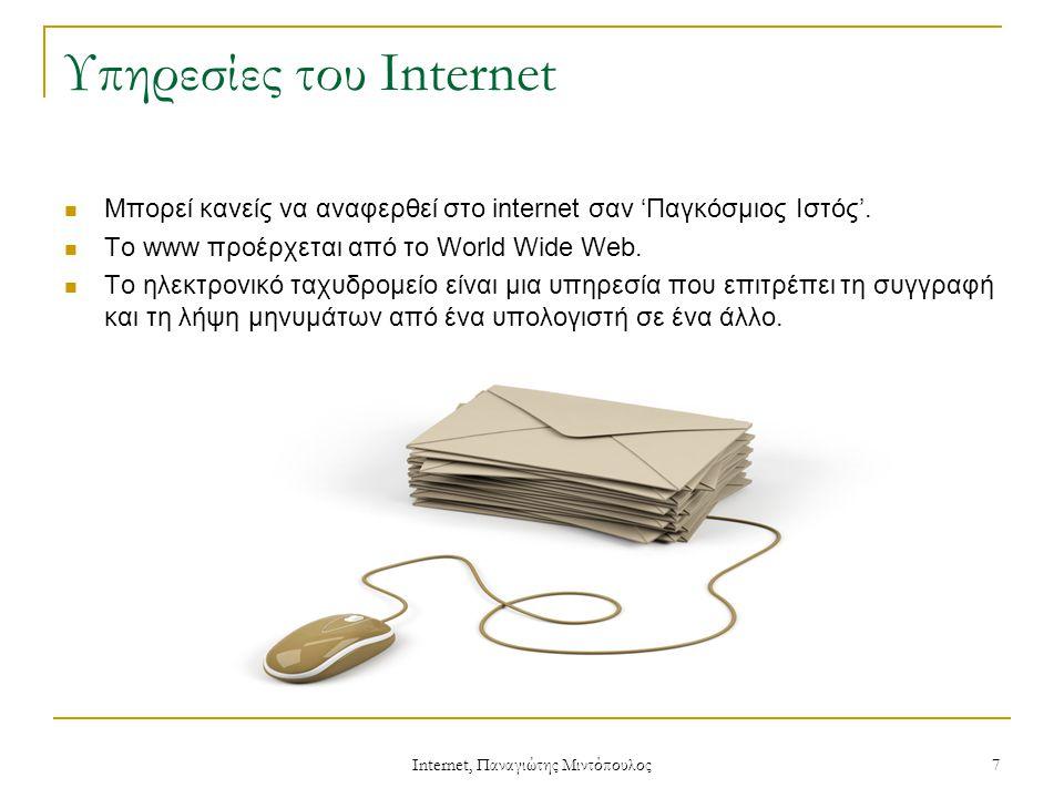 7 Υπηρεσίες του Internet  Μπορεί κανείς να αναφερθεί στο internet σαν 'Παγκόσμιος Ιστός'.